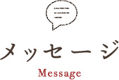 メッセージ