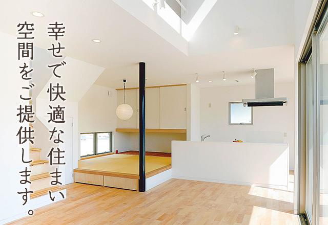 幸せで快適な住まい空間をご提供します。