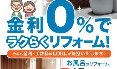 LIXIL 無金利リフォームローンキャンペーン